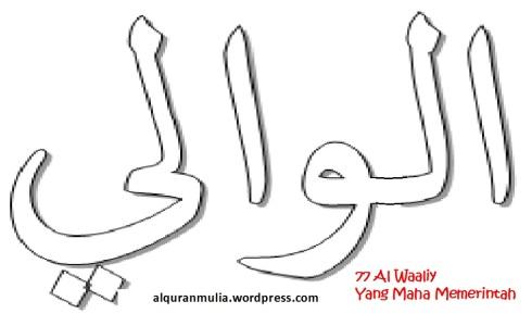mewarnai gambar kaligrafi asmaul husna 77 Al Waali الوالي = Yang Maha Memerintah