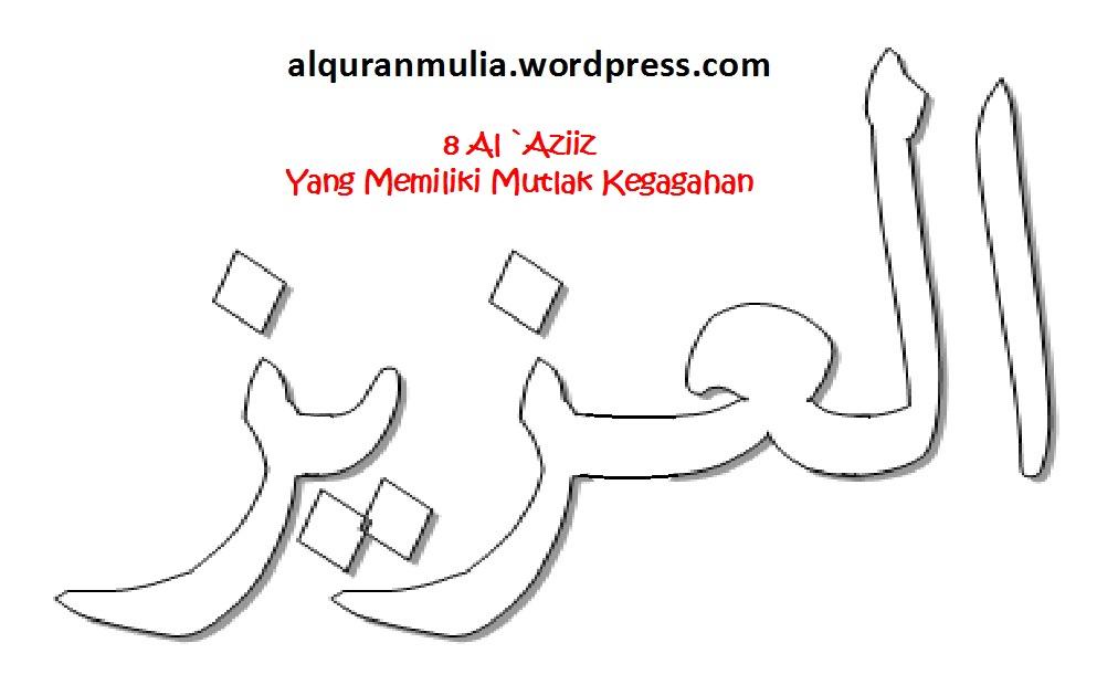 Mewarnai Gambar Kaligrafi Asmaul Husna 8 Al Aziiz العزيز Yang