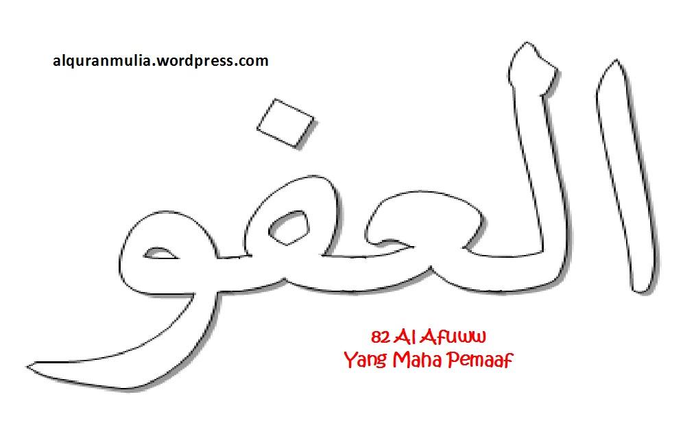 Mewarnai Gambar Kaligrafi Asma Ul Husna 82 Al Afuww العفو