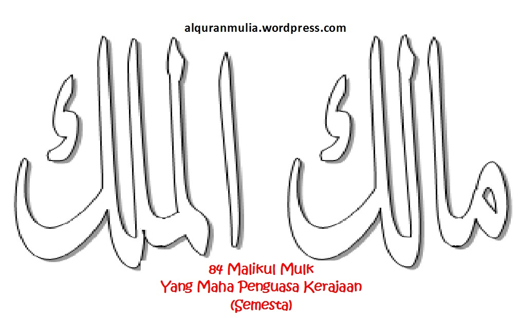 Mewarnai Gambar Kaligrafi Asmaul Husna  Malikul Mulk  D  D A D  D   D A D  D  D  D  Yang Maha Penguasa Kerajaan