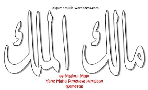 mewarnai gambar kaligrafi asmaul husna 84 Malikul Mulk مالك الملك = Yang Maha Penguasa Kerajaan (Semesta)