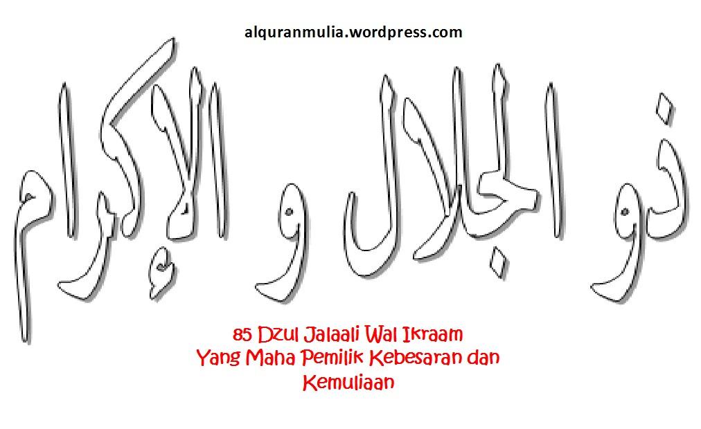 Mewarnai Gambar Kaligrafi Asmaul Husna 85 Dzul Jalaali Wal