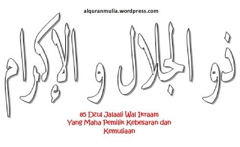 mewarnai gambar kaligrafi asmaul husna 85 Dzul Jalaali Wal Ikraam ذو الجلال و الإكرام = Yang Maha Pemilik Kebesaran dan Kemuliaan