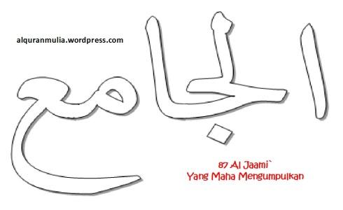 mewarnai gambar kaligrafi asmaul husna 87 Al Jaami` الجامع = Yang Maha Mengumpulkan