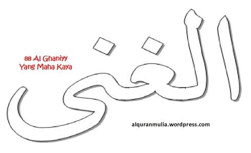 mewarnai gambar kaligrafi asmaul husna 88 Al Ghaniyy الغنى = Yang Maha Kaya
