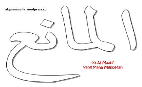 mewarnai gambar kaligrafi asmaul husna 90 Al Maani المانع = Yang Maha Mencegah