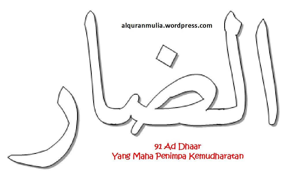 Mewarnai Gambar Kaligrafi Asma'ul Husna 91 Ad Dhaar الضار ...