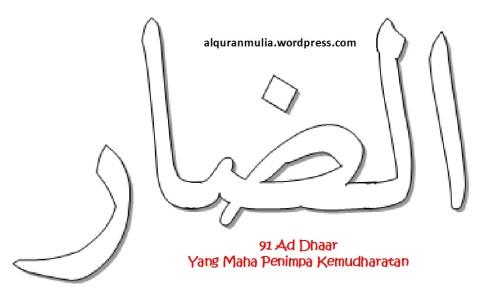 mewarnai gambar kaligrafi asmaul husna 91 Ad Dhaar الضار = Yang Maha Penimpa Kemudharatan
