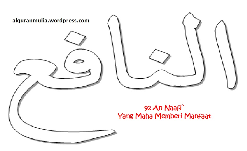 Mewarnai Gambar Kaligrafi Asma'ul Husna 92 An Nafii` النافع ...
