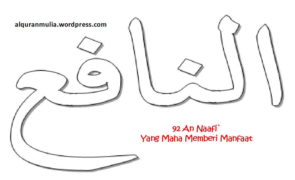 Mewarnai Gambar Kaligrafi Asmaul Husna  An Naafi  D A D  D  D A D  D B Yang Maha Memberi Manfaat