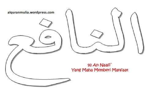 mewarnai gambar kaligrafi asmaul husna 92 An Naafi` النافع = Yang Maha Memberi Manfaat