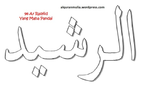 mewarnai gambar kaligrafi asmaul husna 98 Ar Rasyiid الرشيد = Yang Maha Pandai