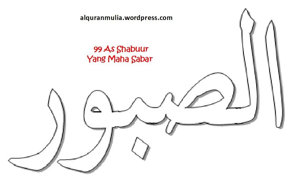 Mewarnai Gambar Kaligrafi Asmaul Husna 99 As Shabuur الصبور Yang