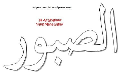 mewarnai gambar kaligrafi asmaul husna 99 As Shabuur الصبور = Yang Maha Sabar