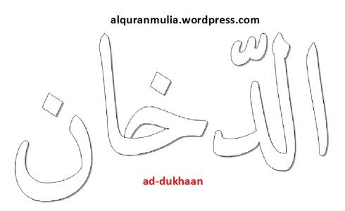 mewarnai gambar kaligrafi nama surah ad-dukhaan