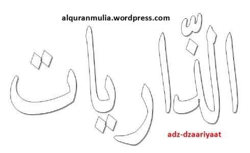 mewarnai gambar kaligrafi nama surah adz-dzaariyaat