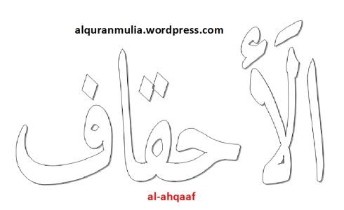 mewarnai gambar kaligrafi nama surah al-ahqaaf