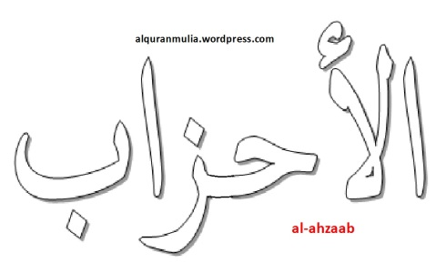 mewarnai gambar kaligrafi nama surah al-ahzaab