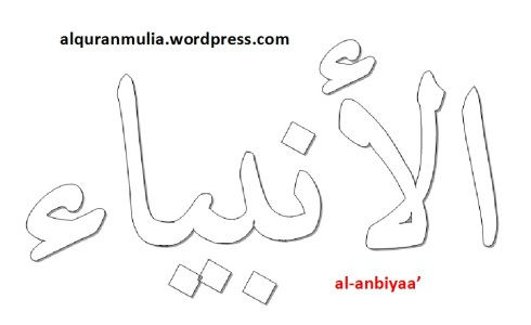 mewarnai gambar kaligrafi nama surah al-anbiyaa'