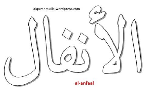 mewarnai gambar kaligrafi nama surah al-anfaal