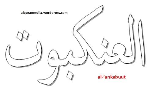 mewarnai gambar kaligrafi nama surah al-ankabuut