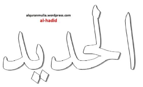 mewarnai gambar kaligrafi nama surah al-hadiid