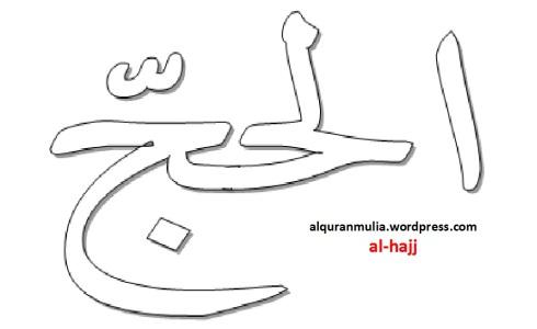 mewarnai gambar kaligrafi nama surah al-hajj
