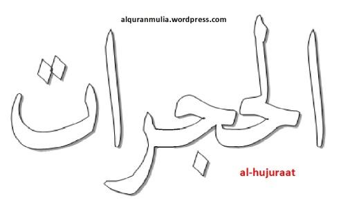 mewarnai gambar kaligrafi nama surah al-hujuraat