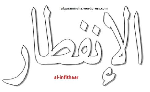 mewarnai gambar kaligrafi nama surah al-infithaar