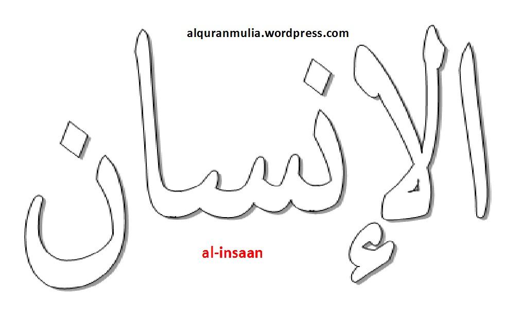 Mewarnai Gambar Kaligrafi Nama Surah Al Insaan Alqur Anmulia
