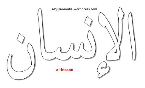 mewarnai gambar kaligrafi nama surah al-insaan