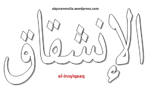 mewarnai gambar kaligrafi nama surah al-insyiqaaq