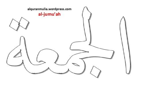 mewarnai gambar kaligrafi nama surah al-jumu'ah