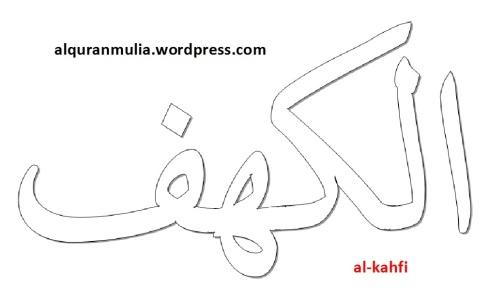 mewarnai gambar kaligrafi nama surah al-kahfi