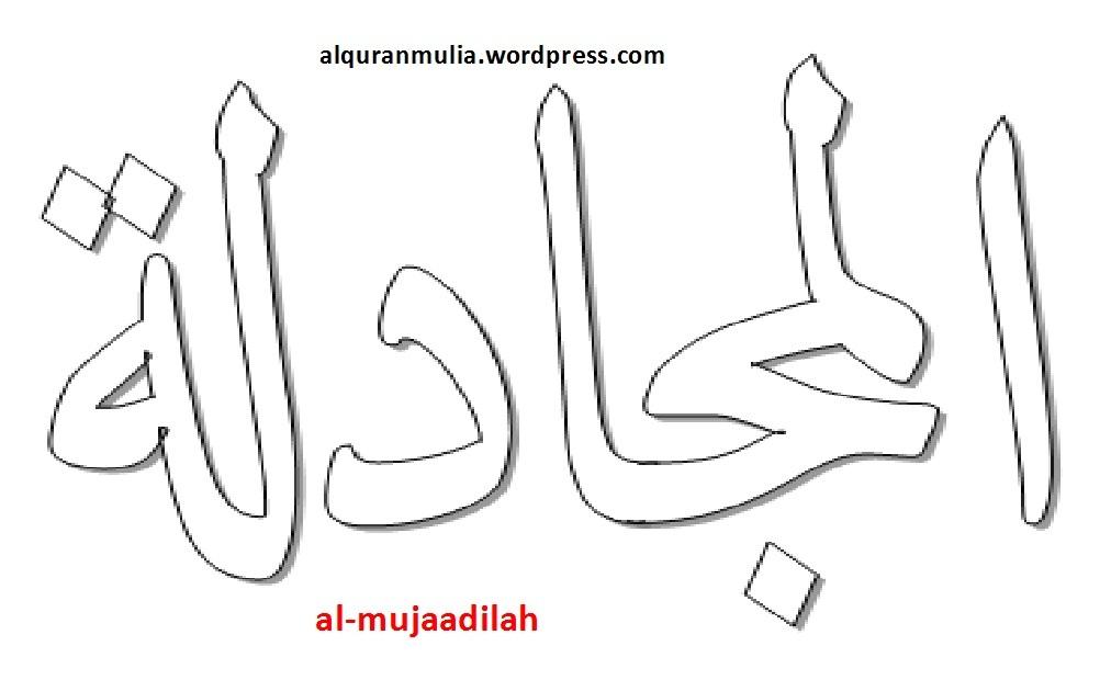 Al Mujadilah Alquranmulia