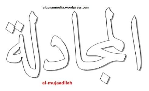 mewarnai gambar kaligrafi nama surah al-mujaadilah