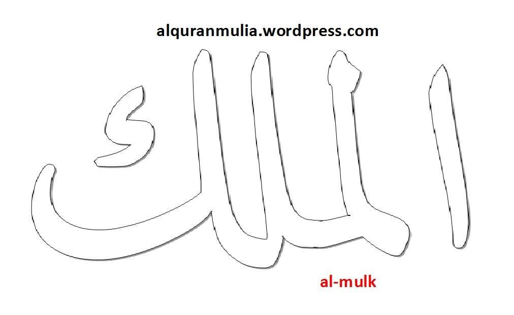 Al Mulk Alquranmulia