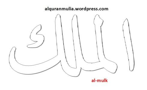 mewarnai gambar kaligrafi nama surah al-mulk