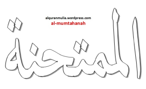 mewarnai gambar kaligrafi nama surah al-mumtahanah