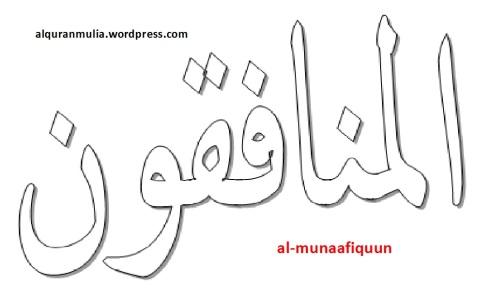 mewarnai gambar kaligrafi nama surah al-munaafiquun