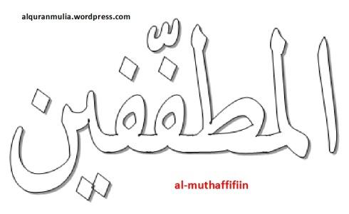 mewarnai gambar kaligrafi nama surah al-muthaffifiin