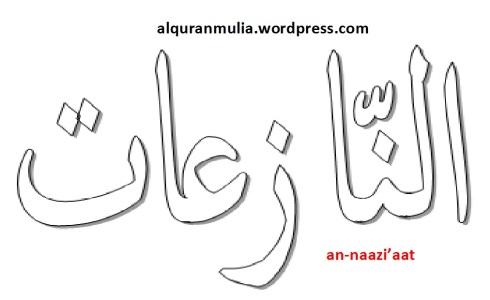 mewarnai gambar kaligrafi nama surah an-naazi'aat