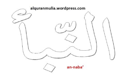 mewarnai gambar kaligrafi nama surah an-naba'