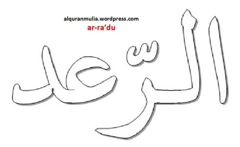 mewarnai gambar kaligrafi nama surah ar-ra'du