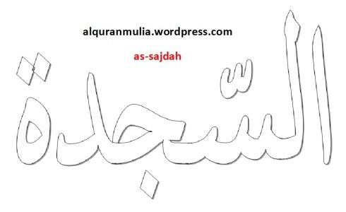 mewarnai gambar kaligrafi nama surah as-sajdah