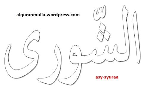 mewarnai gambar kaligrafi nama surah asy-syuraa