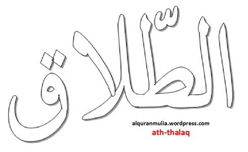 mewarnai gambar kaligrafi nama surah ath-thalaq