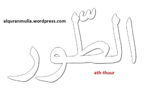 mewarnai gambar kaligrafi nama surah ath-thuur
