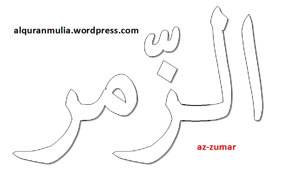 Mewarnai Gambar Kaligrafi Nama Surah Az Zumar Alqur Anmulia