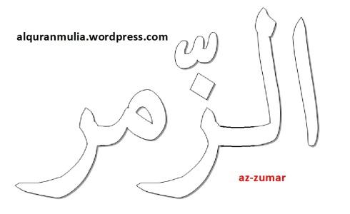 mewarnai gambar kaligrafi nama surah az-zumar